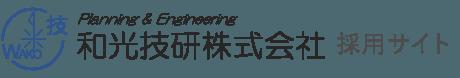 和光技研 株式会社 採用サイト
