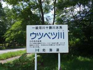 utsubetsugawa