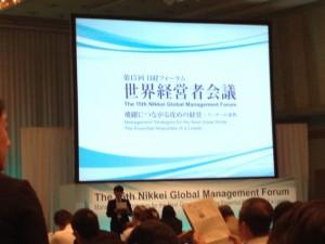 世界経営者会議