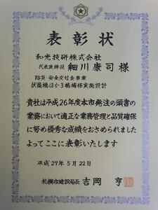 H26年度_札幌市表彰状