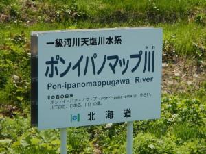 ポンイパノマップ川