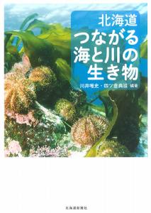 北海道 つながる海と川の生き物